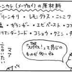 ルーじゃないカレー(大柴ではない) (3)