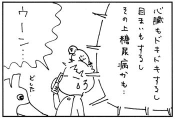 一コマ漫画