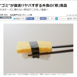 回転寿司の玉子焼きがカチカチなわけ