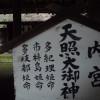 日向大神宮は古式ゆかしい伊勢代参の神社