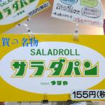 """滋賀名物 """"サラダパン"""" の秘密"""