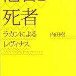 内田センセーの哲学話は面白い