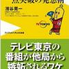 """テレビ東京の有能プロデューサーは""""自分のお尻叩き""""が上手かった"""