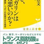 アメリカでトランス脂肪酸禁止に。さて日本は?