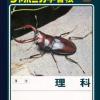 ジャポニカ学習帳はやっぱり昆虫が強かった