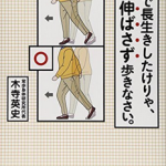 膝を伸ばさなければ痛まない。ロコモ対策の本