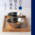 美味しい和食と調味料の黄金比