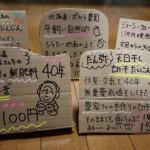 [告知]千本商店街の100円イベントやります