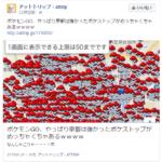 [ポケモンGO]京都観光に「ポケモン」が加わったようです