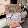 千本丸太町の定食でポケモンGO