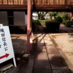 京都・阿弥陀寺で信長公の供養をしてみた