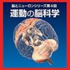 小脳、運動、遊び
